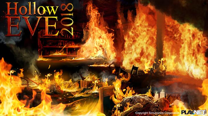 Tavern on fire